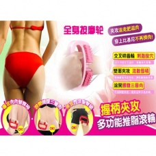 Body embossing roller massage